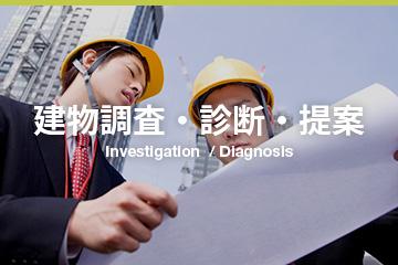 建物調査・診断・提案